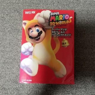 任天堂 - Wii U スーパーマリオ3Dワールド 攻略本