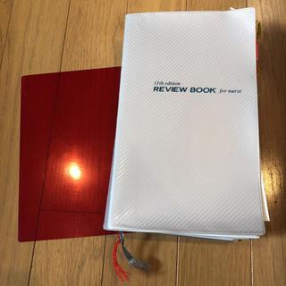 レビューブック2012(参考書)