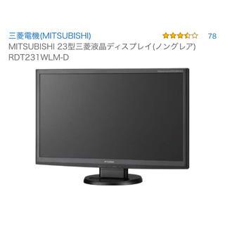ミツビシ(三菱)のモニター 23インチ  mitsubishi RTD231(ディスプレイ)