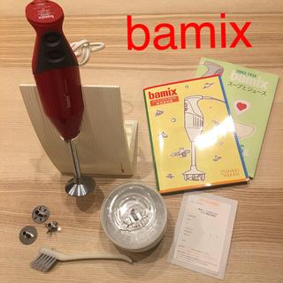 バーミックス(bamix)のバーミックス M250(調理道具/製菓道具)