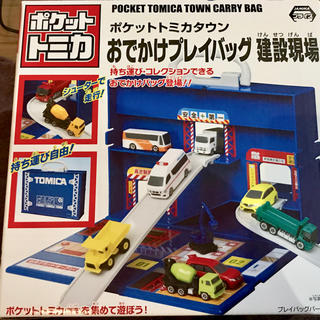 Takara Tomy - トミカ 新品 おでかけプレイバック 建設現場