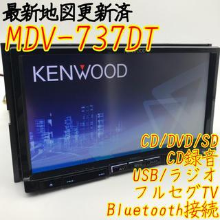 ケンウッド(KENWOOD)の最新地図 MDV-737DT 音楽録音/フルセグ/Bluetooth接続(カーナビ/カーテレビ)