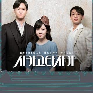 韓国ドラマ OST《シカゴタイプライター》未開封新品 CD(テレビドラマサントラ)