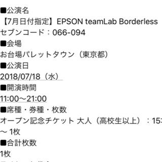 チームラボ お台場 チケット7/18分(遊園地/テーマパーク)