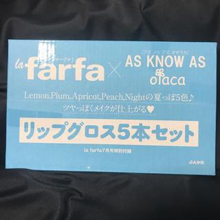 アズノゥアズオオラカ(AS KNOW AS olaca)のla farfa×リップグロス5個セット(リップグロス)