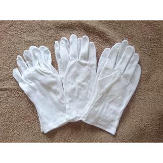 ホワイト手袋 白手袋 3足 未使用 【送料込】(手袋)