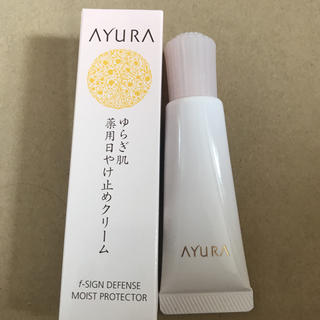 アユーラ(AYURA)の新品未使用 AYURA ゆらぎ肌薬用日やけ止めクリーム(日焼け止め/サンオイル)