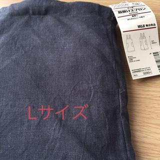 ムジルシリョウヒン(MUJI (無印良品))の無印 肩掛けエプロン 墨黒 L 新品(収納/キッチン雑貨)
