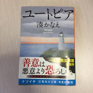 シュウエイシャ(集英社)の湊かなえ ユートピア(文学/小説)