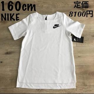 ナイキ(NIKE)の160 ナイキ 半袖 Tシャツ テックフリース 半袖Tシャツ 白(Tシャツ/カットソー)