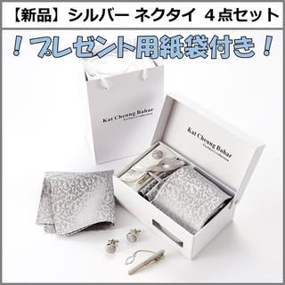 【新品】 結婚式、パーティー用 シルバー ネクタイ 4点セット(ネクタイ)