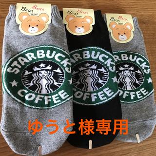 スターバックスコーヒー(Starbucks Coffee)のスターバックス靴下 4足(ソックス)