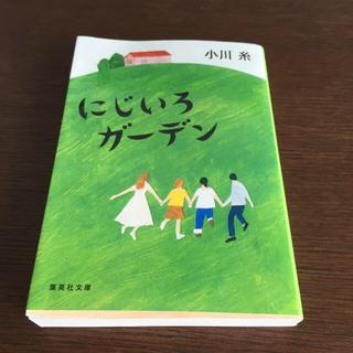 シュウエイシャ(集英社)のにじいろガーデン(文学/小説)
