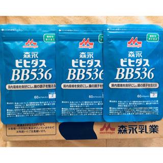 モリナガニュウギョウ(森永乳業)の【未開封】森永ビヒダスBB536・3袋セット(ダイエット食品)