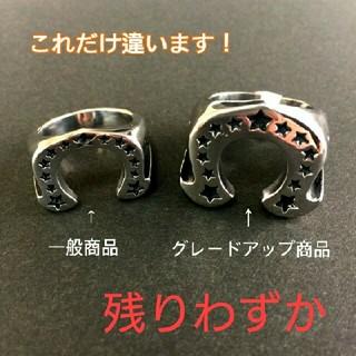 (425) グレードアップ ステンレス ホースシューリング(リング(指輪))