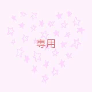 ふぅ様専用(キャスケット)