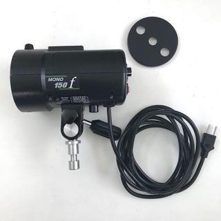 ストロボ PROPET mono150f (ストロボ/照明)