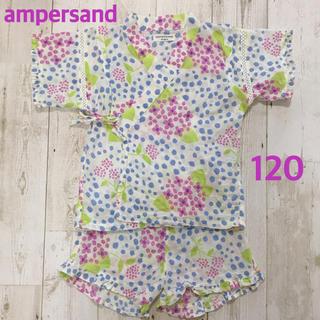 アンパサンド(ampersand)のampersand 甚平 120(甚平/浴衣)