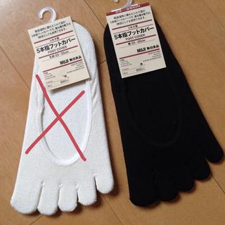 ムジルシリョウヒン(MUJI (無印良品))の無印良品 シルク 77%混 5本指フットカバー 冷えとり 重ね履き靴下(ソックス)