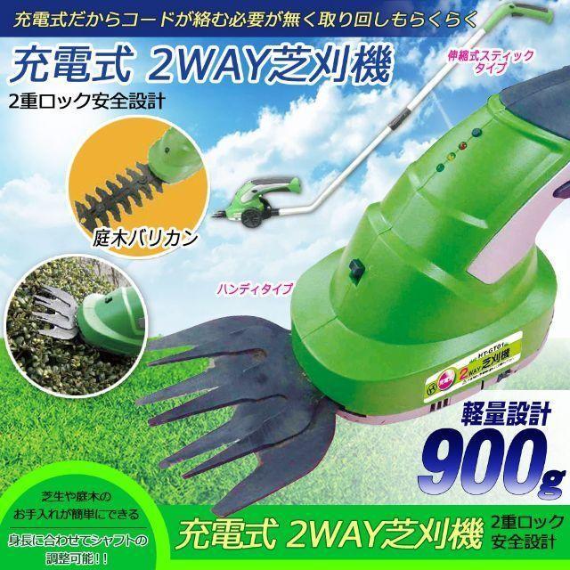 あやか☆ayaka様 専用ページ コードレス2WAY芝刈機 HT-GT01 スマホ/家電/カメラの生活家電(その他 )の商品写真