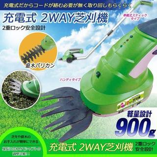 あやか☆ayaka様 専用ページ コードレス2WAY芝刈機 HT-GT01(その他 )