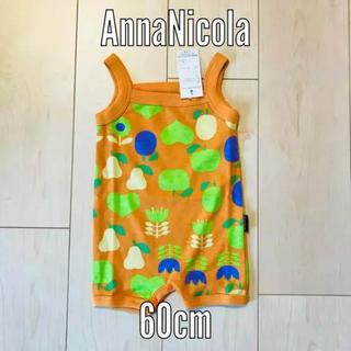アンナニコラ(Anna Nicola)のAnnaNicola ボディーオール 60cm(ロンパース)