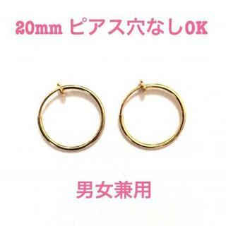 穴不要 シンプル フープピアス 2個セット ゴールド20mm メンズ レディース(手袋)