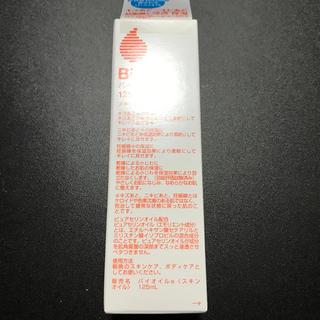 バイオイル(Bioil)のバイオイル  125ml   未使用(ボディオイル)