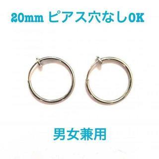 ノンホール シンプル フープピアス 2個セット シルバー20mm メンズ(ピアス(両耳用))