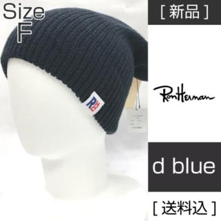 ロンハーマン(Ron Herman)の【新品】 ロンハーマン /ニットキャップ /F/ディープブルー(ニット帽/ビーニー)