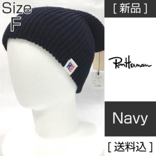 ロンハーマン(Ron Herman)の【新品】ロンハーマン/ニットキャップ /F/ネイビー(ニット帽/ビーニー)
