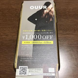 アクタス(ACTUS)のACTUS クーポン OUUR商品にて1,000円OFF(ショッピング)