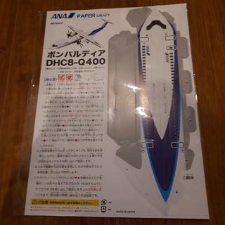 エーエヌエー(ゼンニッポンクウユ)(ANA(全日本空輸))のANA ボンバルディア ペーパークラフト(その他)