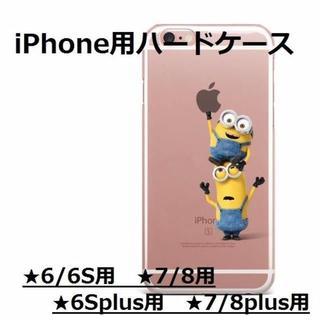 【大人気!】ミニオン(W)~iPhone用ハードタイプ各種~