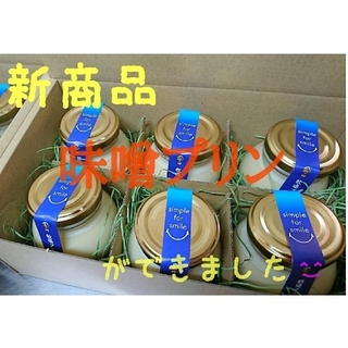 3プリン(4個)・味噌プリン(2個)(菓子/デザート)