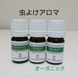 ⭐新品⭐天然100%オーガニック精油3種セット♡虫よけ&ニオイ対策アロマ(エッセンシャルオイル(精油))