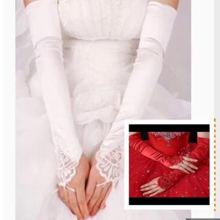 2、フィンガーレス グローブ  ブライダルグローブ(ウェディングドレス)