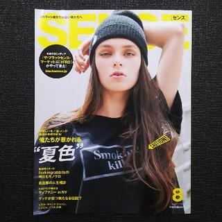 センス(SENSE)のSENSE 8月号(ファッション)