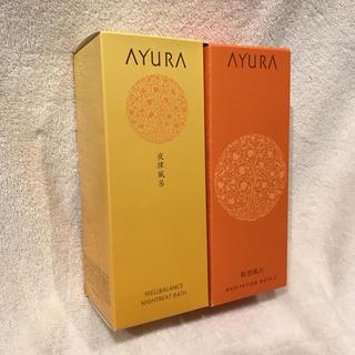 アユーラ(AYURA)の新品・未使用 AYURA メディテーションバスα&ウェルバランスナイトリートバス(入浴剤/バスソルト)