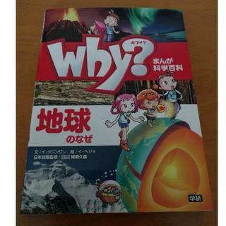 学研 - why?地球のなぜ