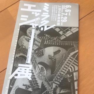 ミラクルエッシャー展 エッシャー展 チケット 1枚(美術館/博物館)