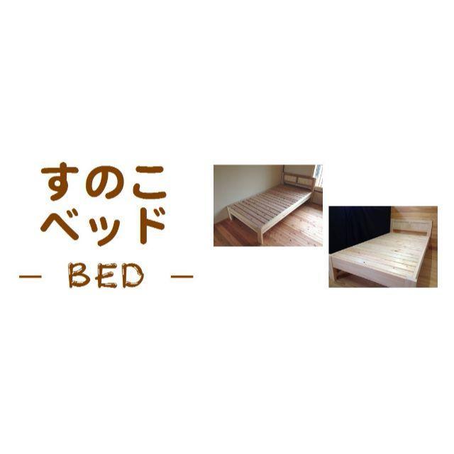 湿気対策☆自然素材のすのこベッド(国産桧)☆ インテリア/住まい/日用品のベッド/マットレス(シングルベッド)の商品写真