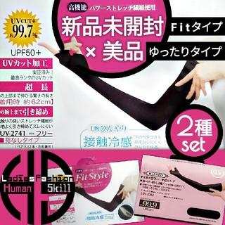 新品未開封美品★2種セット ロングアームカバー/UV対策 接触冷感 UPF50+(手袋)