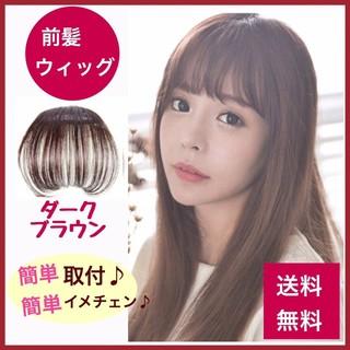 前髪ウィッグ ダークブラウン 自然  ブラウン イメチェン 簡単 薄型 つけ毛(前髪ウィッグ)