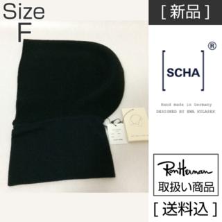 【新品・送料込】SCHA(シャ) タートルネックフード F 黒(ネックウォーマー)