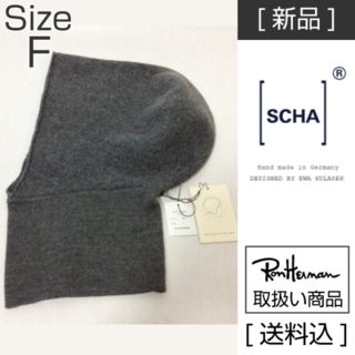 【新品・送料込】SCHA(シャ) タートルネックフード F グレー(ネックウォーマー)