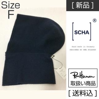 【新品・送料込】SCHA(シャ) タートルネックフード F ディープブルー(ネックウォーマー)