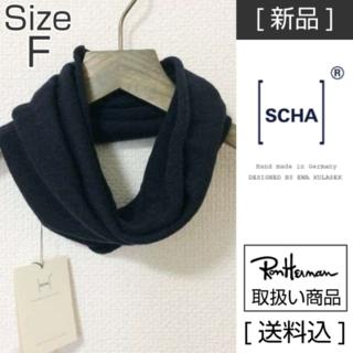 【新品・送料込】SCHA(シャ) ネックウォーマー F ディープブルー(ネックウォーマー)
