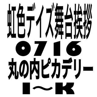 虹色デイズ(トークショー/講演会)