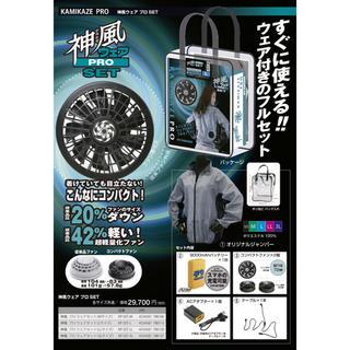 【大特価‼︎】空調服 神風ウェア プロセット(その他)